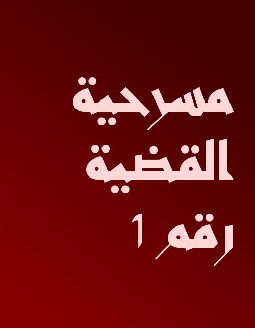 Al-Kadeyah Rakam Wahed القضية رقم ١