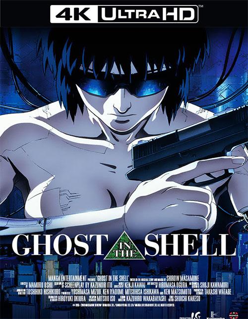 فيلم Ghost in the Shell 1995 مترجم 4k